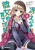 冴えない彼女の育てかた6 (富士見ファンタジア文庫)