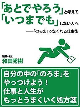 [和田秀樹]の「あとでやろう」と考えて「いつまでも」しない人へ