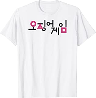 Squid Game Korean Title Logo V-2 T-Shirt