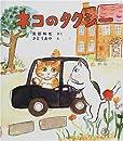 ネコのタクシー