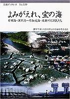 よみがえれ、宝の海―有明海・諌早湾~不知火海・球磨川と漁民たち (岩波ブックレット)