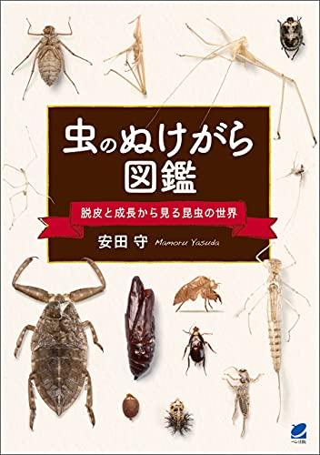 虫のぬけがら図鑑 ―脱皮と成長から見る昆虫の世界