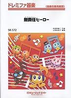 無責任ヒーロー/関ジャニ∞ ドレミファ器楽(SK-572)