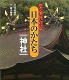 さがしてみよう日本のかたち〈3〉神社
