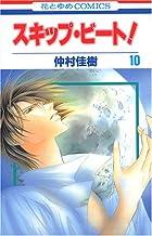 スキップ・ビート! 第10巻 (花とゆめCOMICS)