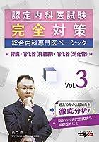 認定内科医試験完全対策 総合内科専門医ベーシック vol.3/ケアネットDVD