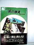 死の激流 (1984年) (Hayakawa novels)