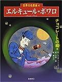 エルキュール・ポワロ「チョコレートの箱他」 (世界の名探偵 4)