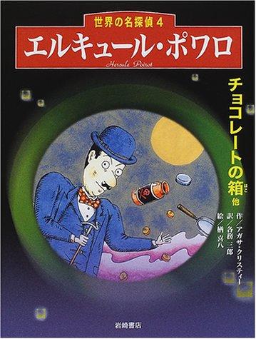 エルキュール・ポワロ「チョコレートの箱他」 (世界の名探偵 4)の詳細を見る