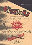 NANA Artbook / Kunstbuch: 1st Illustrations (Japanisch)