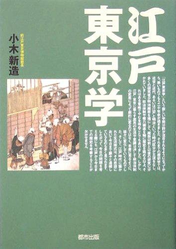 江戸東京学の詳細を見る