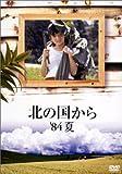 北の国から '84夏[DVD]