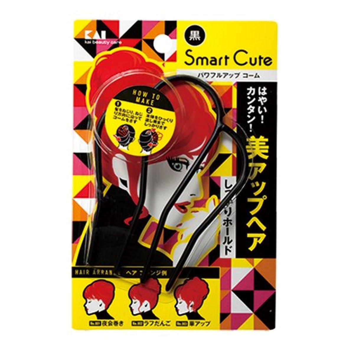 少年カーテン解放するスマートキュート(SmartCute) パワフルアップ コーム (黒 ) HC3342
