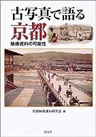 古写真で語る京都―映像資料の可能性