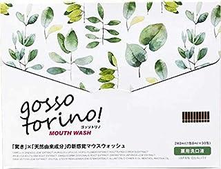 ゴッソトリノ【マウスウォッシュ】 30包入り 医薬部外品