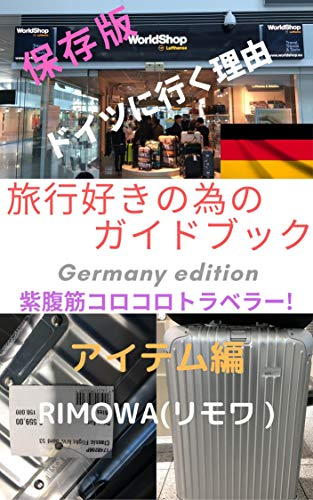 Guidebook items for travel lovers (Mile Publishing) (Japanese Edition)