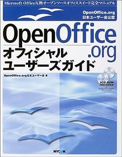OpenOffice.orgオフィシャルユーザーズガイド―Microsoft Office互換オープンソースオフィススイート完全マニュアル