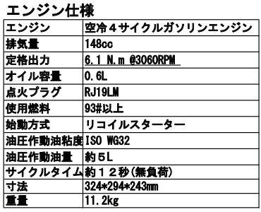 SHINSEI(シンセイ)『コンパクト薪割り機(BE7.5-45)』