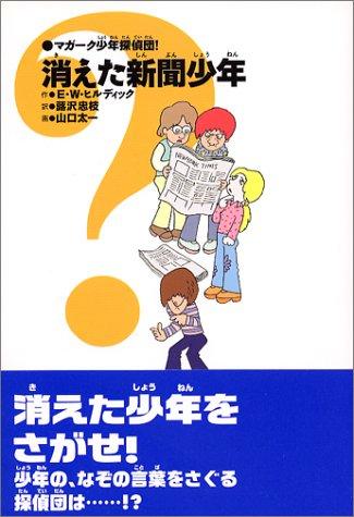 マガーク少年探偵団!(3)消えた新聞少年