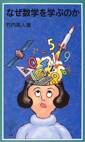 なぜ数学を学ぶのか (岩波ジュニア新書)