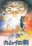 ●アニメ映画プログラム【カムイの剣  】りんたろう 1985年公開映画● ●状態:コレクター品中古/良好です、(mepu49)