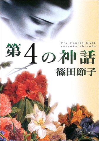 第4の神話 (角川文庫)の詳細を見る