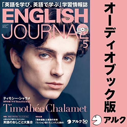 ENGLISH JOURNAL(イングリッシュジャーナル) 2019年5月号(アルク) Titelbild