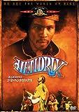 炎のギタリスト ジミ・ヘンドリックス[DVD]