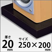 オーディオボード 天然黒御影石(山西黒)250mm×200mm 厚み約20mm ストレートエッジ 石専門店ドットコム