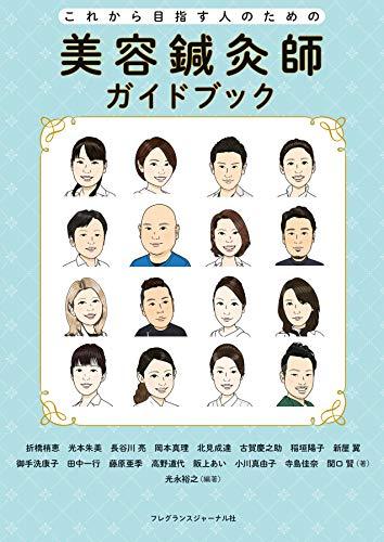 美容鍼灸師ガイドブック〈これから目指す人のための〉