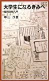 大学生になるきみへ―知的空間入門 (岩波ジュニア新書 (452))