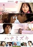 ハナミズキ スタンダード・エディション[DVD]