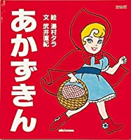 あかずきん (ミキハウスの絵本)