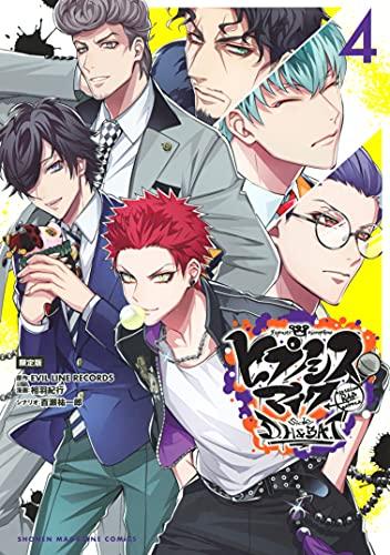 ヒプノシスマイク-Division Rap Battle-side D.H&B.A.T(4)限定版 (マガジンポケットコミックス)