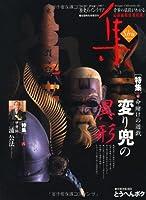 集―古美術名品「集」(Vol.35)