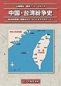 [山崎雅弘]の中国・台湾紛争史