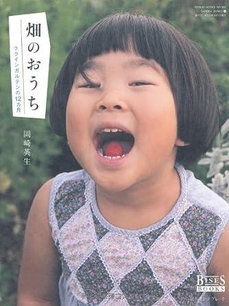 畑のおうち―クラインガルテンの12カ月 (GEIBUN MOOKS 905 GARDEN SERIES 4)