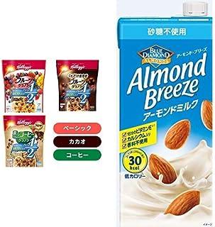 【セット買い】ケロッグ グラノラハーフ3種 [フルーツグラノラ ハーフ 徳用袋 500g、フルーツグラノラ ハーフくちどけカカオ 450g、薫るコーヒーグラノラハーフ 450g] + アーモンド・ブリーズ 砂糖不使用 1L×6本