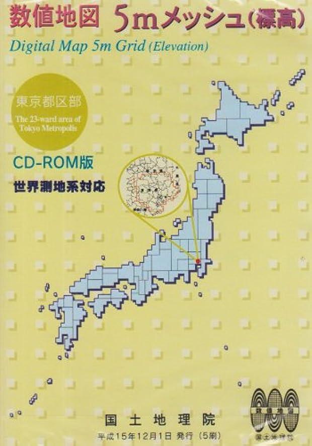 つかまえる慈悲深いはぁ数値地図 5mメッシュ 標高 東京都区部