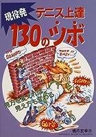 現役発 テニス上達130のツボ―見方を変えれば見え方も変わる (Gakken sports books)