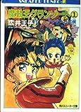 魔動王(マドーキング)グランゾート〈1〉アグラマントの罠 (角川文庫―スニーカー文庫)
