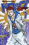 ドロップOG 7 (少年チャンピオン・コミックス)