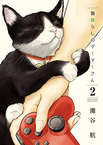 猫暮らしのゲーマーさん (2) (少年サンデーコミックススペシャル)