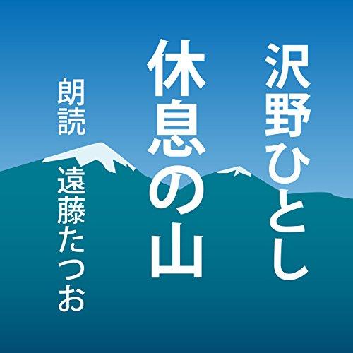 『休息の山』のカバーアート