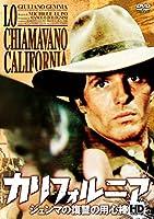 カリフォルニア ジェンマの復讐の用心棒 HDマスター版 [DVD]