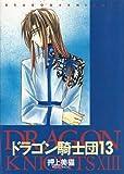 ドラゴン騎士団 (13) (ウィングス・コミックス)