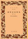藤原定家歌集 (岩波文庫 黄 102-1)
