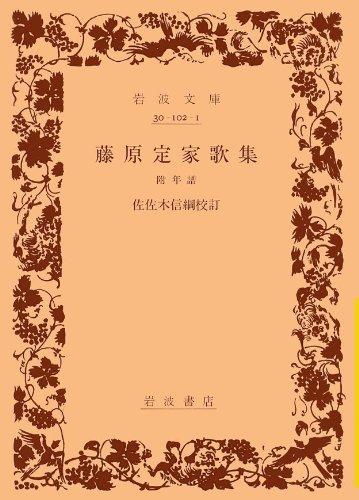 藤原定家歌集 (岩波文庫 黄 102-1)の詳細を見る