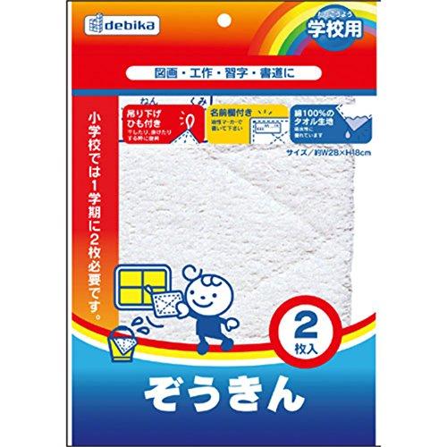 『小学校 ぞうきん ネームタグ 付き (2枚入り) 140410』の2枚目の画像