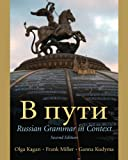 V Puti Value Pack (includes Reference Grammar for V Puti, Student Activities Manual and Oxford New Russian Dictionary) (2nd Edition)